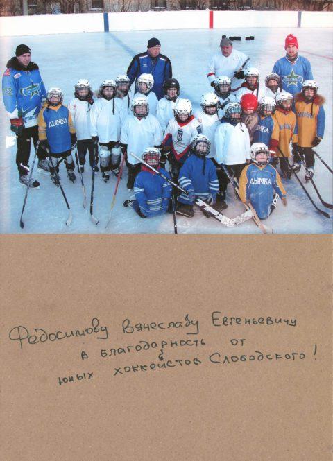 хоккейная команда г.Слободской